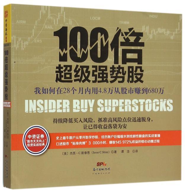 """100倍超级强势股:我如何在28个月内用4.8万从股市赚到680万(口述股市""""贴身肉博""""3 000小时,赚取145 972%收益的惊心动魄过程;李大霄、但斌、凯恩斯等股市赢家推荐)。"""