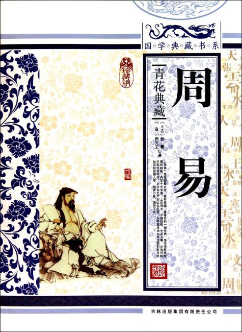 周易   国学典藏牛皮纸书系