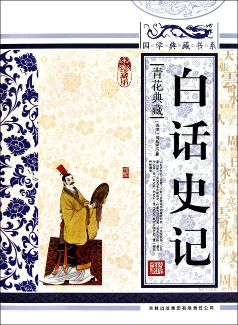 白话史记     国学典藏牛皮纸书系