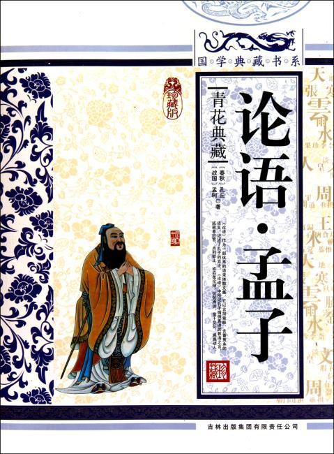 论语孟子  国学典藏牛皮纸书系