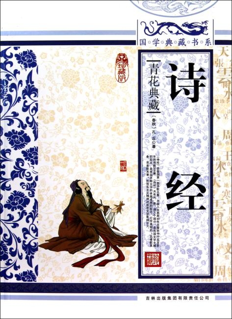 诗经  国学典藏牛皮纸书系
