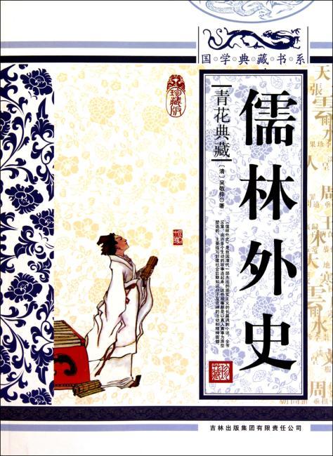 儒林外史  国学典藏牛皮纸书系