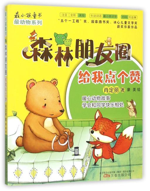 最小孩童书·森林朋友圈:给我点个赞(彩绘注音版)