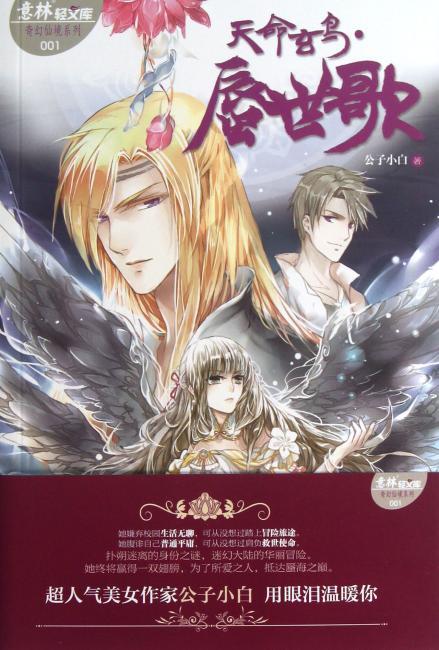 轻文库奇幻仙境系列1--天命玄鸟·蜃世歌之继承者圣少女
