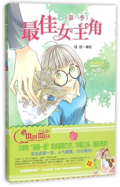 小小姐唯美新漫画系列18--最佳女主角(第一季)(升级版)赠:花美男柯嘉的绝密爆笑番外20P及女主角涂色手记