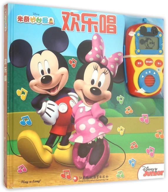 Pi kids 童书·欢乐唱(有声玩具书·配播放器)