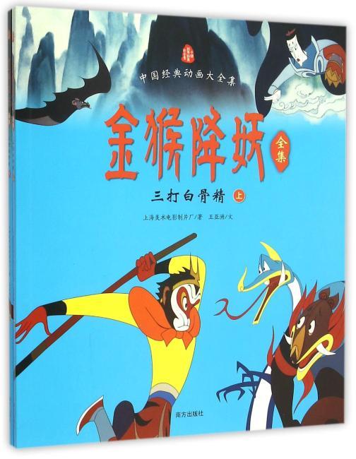 金猴降妖全集——三打白骨精(全2 册)  中国经典动画大全集  上海美影官方授权,高清原图完美呈现,原署长推荐的大开本全彩完整版。获金鸡奖等多项国内外大奖。每个孩子都会看无数遍的经典动画。