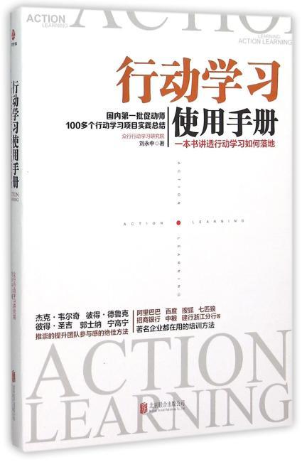 行动学习使用手册:一本书讲透行动学习如何落地