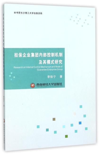 担保企业集团内部控制机制及其模式研究