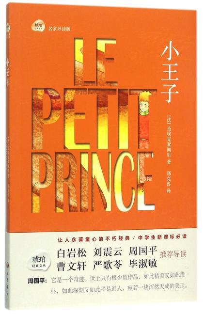 琥珀经典文丛:小王子