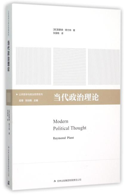 当代政治理论