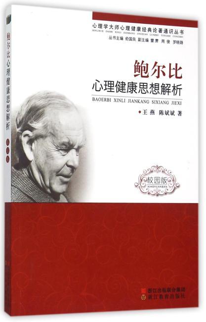 心理学大师心理健康经典论著通识丛书:鲍尔比心理健康思想解析(校园版)