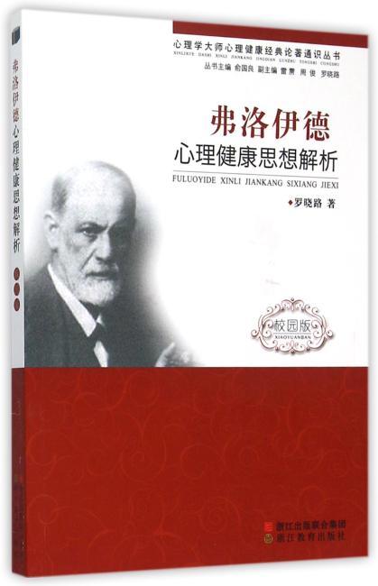 心理学大师心理健康经典论著通识丛书:佛洛伊德心理健康思想解析(校园版)