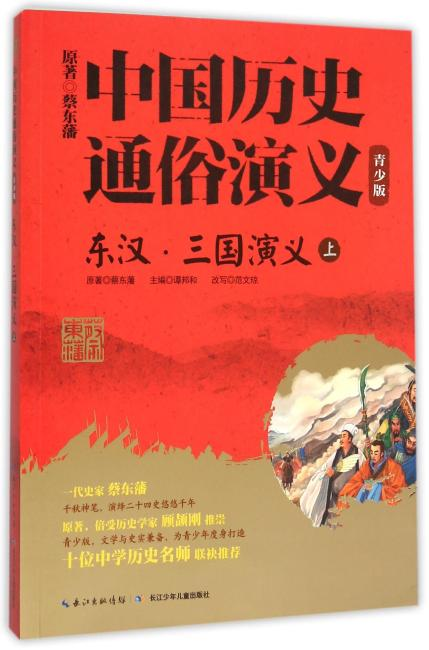 中国历史通俗演义(青少版)·东汉·三国演义(上)
