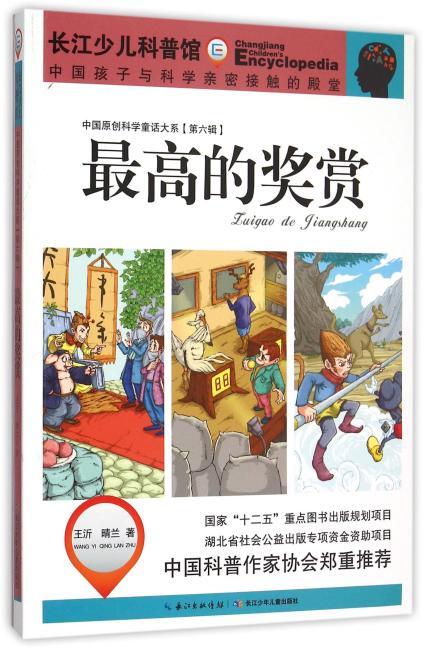 中国原创科学童话大系(第六辑)最高的奖赏