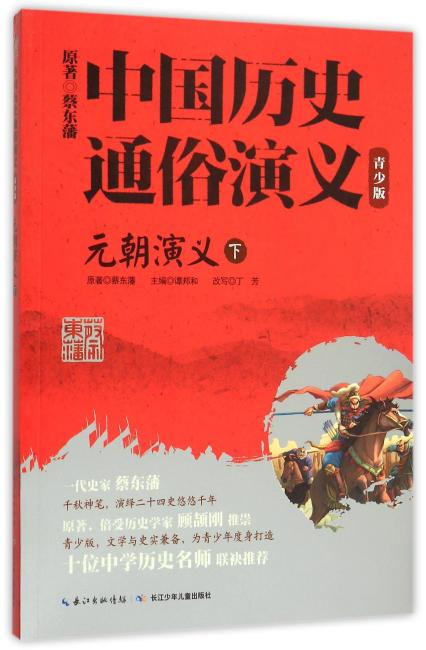中国历史通俗演义(青少版)——元朝演义(下)