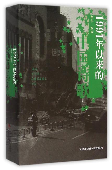 1991年以来的中国诗歌