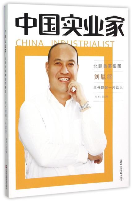中国实业家--北鹏首豪集团刘胤楼责任撑起一片蓝天