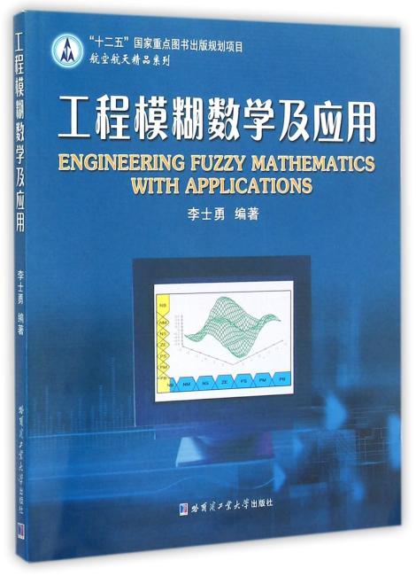 工程模糊数学及应用