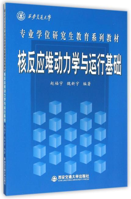 核反应堆动力学与运行基础(西安交通大学专业学位研究生教育系列教材)