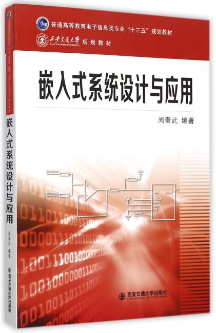 嵌入式系统设计与应用