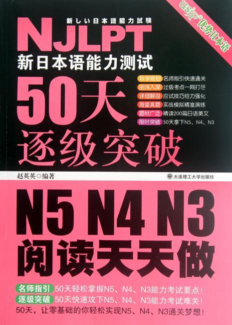50天逐级突破·新日本语能力考试N5N4N3阅读天天做(超详解最新修订版):考点归纳、技巧点拨--振宇锐智