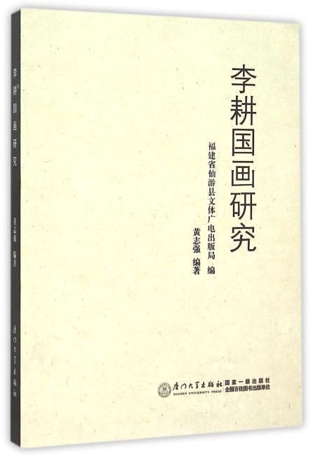 李耕国画研究