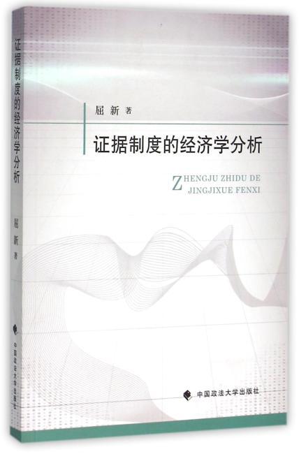 证据制度的经济学分析