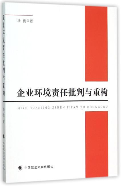企业环境责任批判与重构