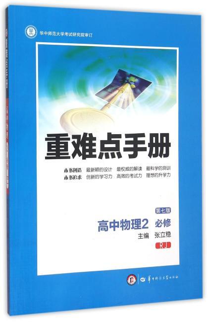 创新升级版重难点手册 高中物理必修2 RJ人教版(第七版)