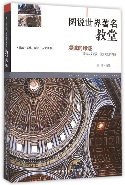 图说世界著名教堂