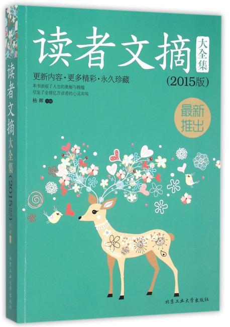 读者文摘大全集(2015版)