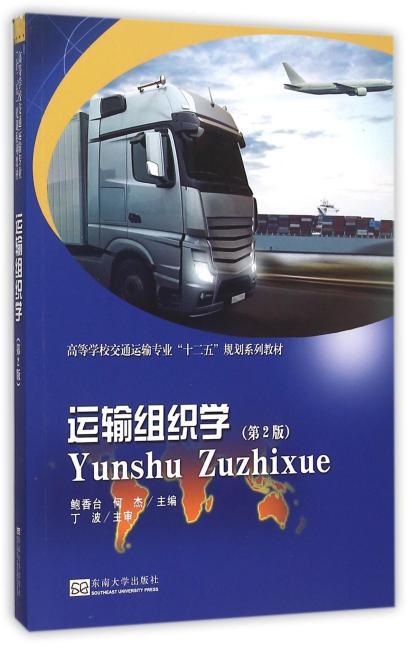 运输组织学(第2版)