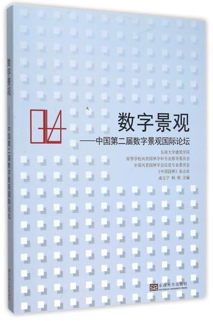 数字景观——中国第二届数字景观国际论坛