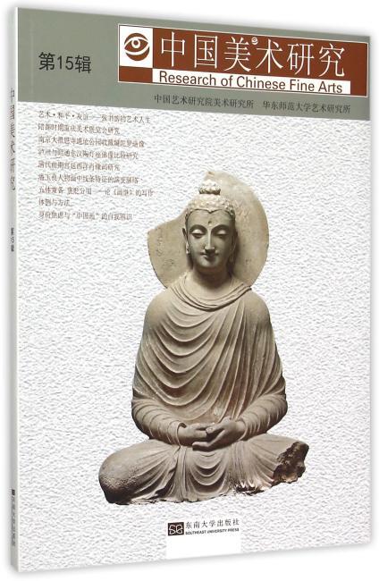 中国美术研究 第15辑