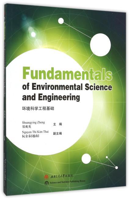 Fundamentals of Environmental Science and Engineering(环境科学工程基础)