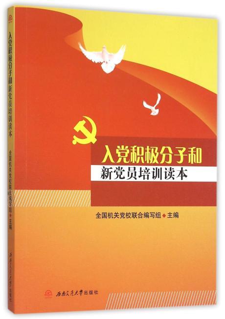 入党积极分子和新党员培训读本