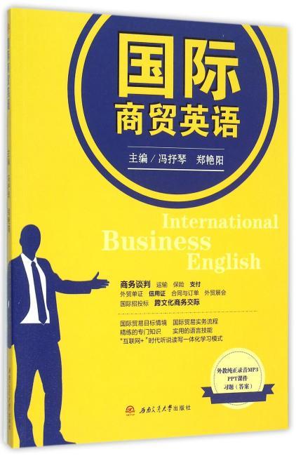 国际商贸英语