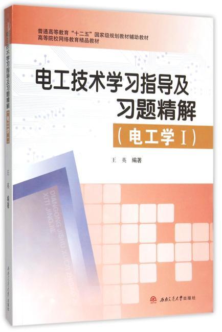 电工技术学习指导及习题精解(电工学I)