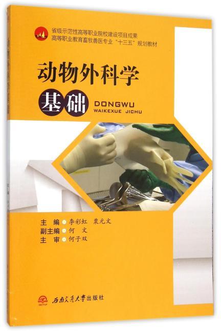 动物外科学基础