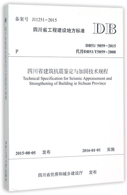 四川省建筑抗震鉴定与加固技术规程