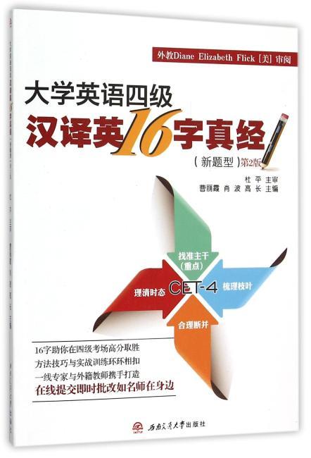 大学英语四级汉译英16字真经(新题型)(第2版)