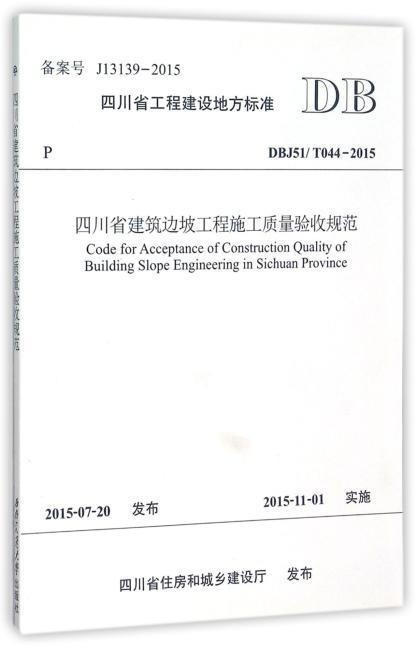 四川省建筑边坡工程施工质量验收规范