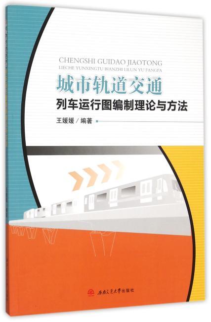 城市轨道交通列车运行图编制理论与方法