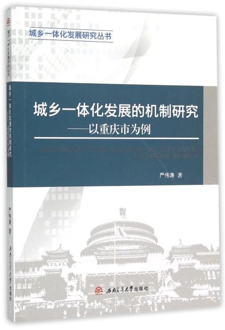 城乡一体化发展的机制研究——以重庆市为例