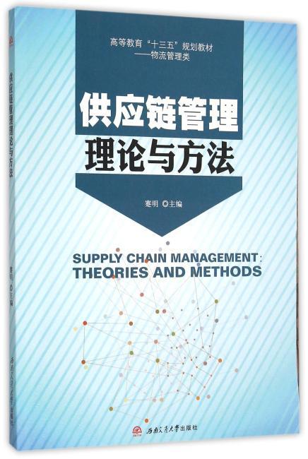供应链管理理论与方法
