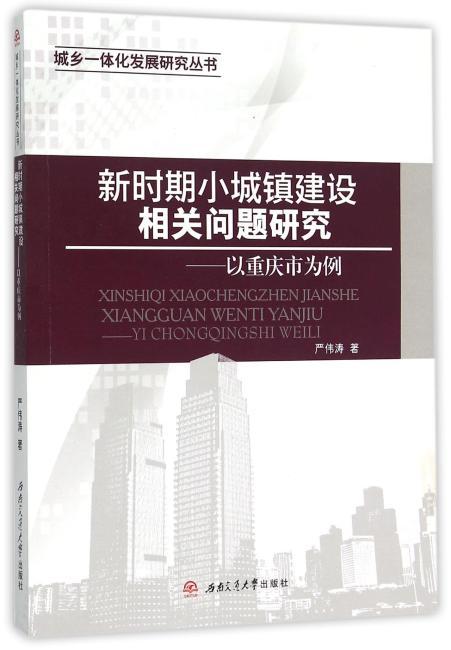 新时期小城镇建设相关问题研究——以重庆市为例