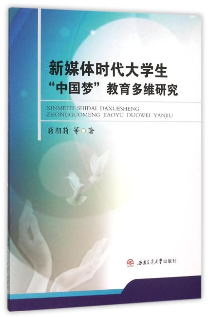"""新媒体时代大学生""""中国梦""""教育多维研究"""