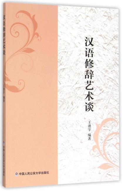 *汉语修辞艺术谈
