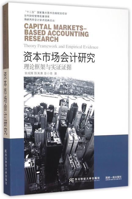 资本市场会计研究:理论框架与实证证据